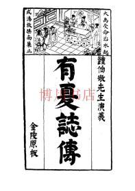 【复印件】盘古志传一(六册)
