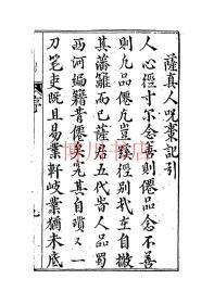【复印件】萨仙咒枣记一(二册)