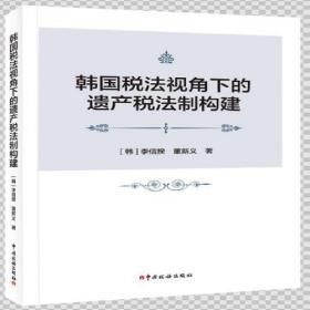 韩国税法视角下的遗产税法制构建
