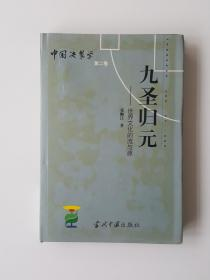 中国决策学第2卷:九圣归元 世界文化的流与源