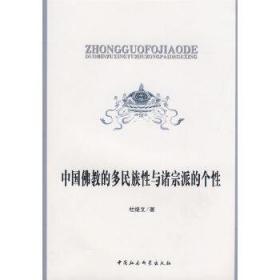 中国佛教的多民族性与诸宗派的个性 杜继文 著 9787500470595 中国社会科学出版社 正版图书
