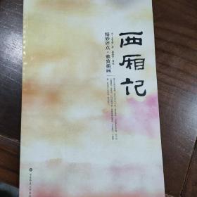 西厢记:大雅藏书系列——中国古代四大名剧