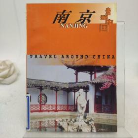 走遍中国.第一辑.南京