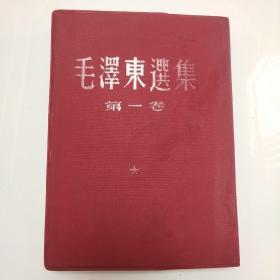 毛泽东选集1-4卷,1952年大32开精装本