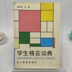 学生格言词典