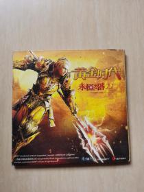 游戏光盘:永恒之塔-黄金时代 CD3片