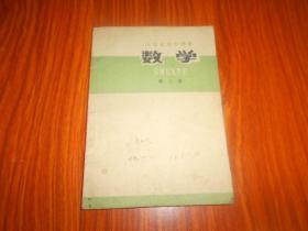 山东省高中课本 数学 (第三册)