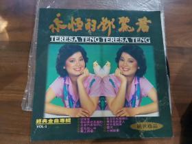 黑胶唱片 邓丽君唱片 永恒的邓丽君(一)33转 12寸大黑胶。 全部都是经典歌曲:甜蜜蜜,假如梦是真的,月亮代表我的心,爱在我心中,独上西楼,我怎么能离开你,再见我的爱人,何日君再来,云河,小城故事。台湾飞碟唱片版权,音质非常棒。