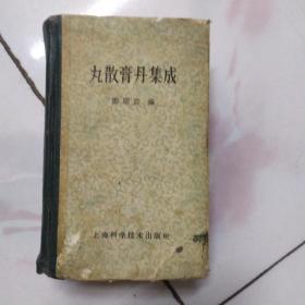 《丸散膏丹集成 上海科学技术》(精装 小开本 -郑显庭)1963年版 品看图