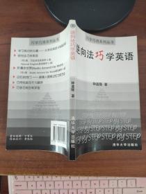 逆向法巧学英语 钟道隆  原著 清华大学出版社