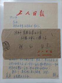 【编辑作家阿红旧藏】1985年7月工人日报社恩宇手书16开亲笔信1页带封