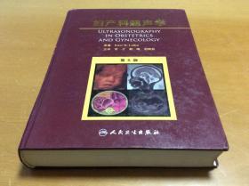 妇产科超声学