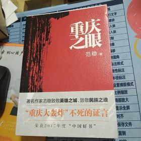重庆之眼  范稳  重庆出版社  2018年一版二印