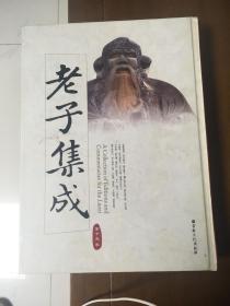 老子集成 第十五册