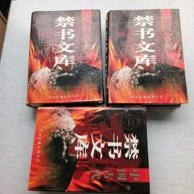 中国古代禁书文库(全三卷) [AE----9]