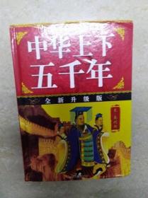 DR200237 中华上下五千年--秦-南北朝【一版一印】