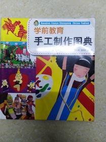 DR200228 学前教育手工制作图典【铜版纸】