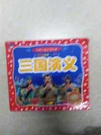 DR200227 中国儿童必读经典--三国演义