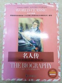 DR200220 世界经典文学名著金库--名人传【一版一印】