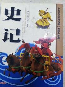DR200217 中国文学经典名著--史记