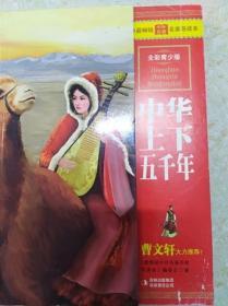 DR200216 最畅销中外名著名家导读本--中华上下五千年