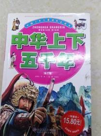 DR200206 中华上下五千年【第二卷】【一版一印】【书侧有读者签名】