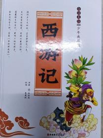 DR200203 少年典藏版--西游记:白话美绘【一版一印】