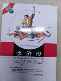 DR200201 世界经典名著阅读馆--水浒传【一版一印】