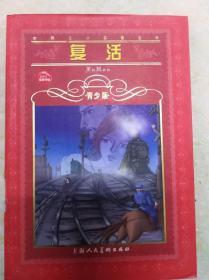 DR200193 世界文学名著宝库--复活