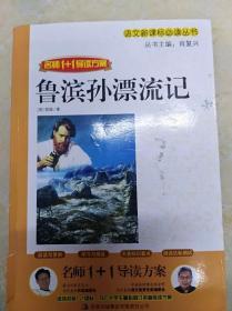 DR200178 语文新课标必读丛书--鲁滨孙漂流记