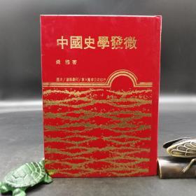 台湾东大版 钱穆《中国史学发微》(精装,出版方无库存)