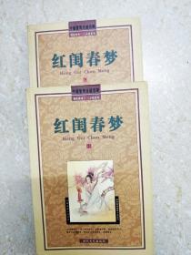 DX102373 明清艳情禁毁小说系列--红闺春梦.(中下共两本)(一版一印)