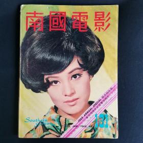 南国电影 1969年一月 第131期 何莉莉 丁佩 姜大卫新年特大号 本期印书15200本