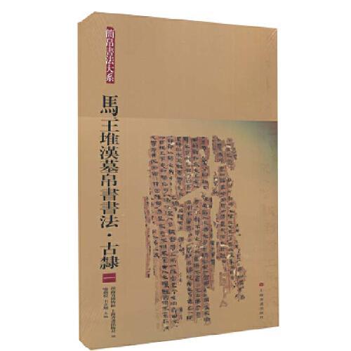 马王堆汉墓帛书书法·古隶一
