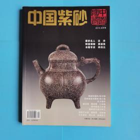 中国紫砂杂志2015年九月号