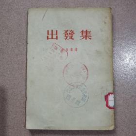 出�l集1954年一版一印