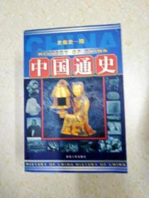 DX112326 中国通史  史前史—隋  上(一版一印)