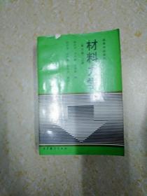 DX112328 材料力学  第三版  上册
