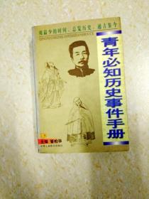 DX112322 青年必知历史事件手册  上册(一版一印)