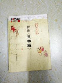 DX112299 CCTV10百家讲坛  解读《三字经》  下册(一版一印)
