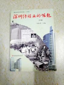 DX112285 深圳传媒业的崛起 下卷 献给深圳经济特区建立三十周年