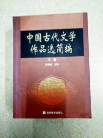 DX112252 中国古代文学作品选简编  下册