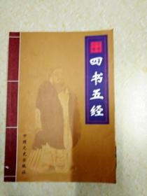 DX112226 中华大典 四书五经  贰