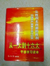 DX112216 从胜利走向新_的胜利 中国共产党重大会议纪实 从一大到十六大干部学习读本  2