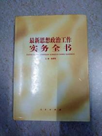 DX112212 最新思想政治工作实务全书  上(一版一印)