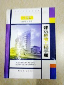 DX112210 建筑幕墙工程手册  下册