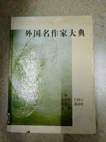 DX112203 外国名作家大典  上(一版一印)