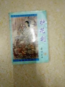 DX112189 护花剑  5 东方玉经典武侠作品专辑(一版一印)