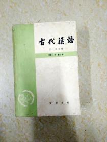 DX112150 古代汉语  修订本  第三册(封面有破损)