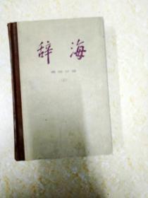 DX112134 辞海 语词分册  上(一版一印)